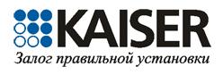 KAISER - залог правильной установки