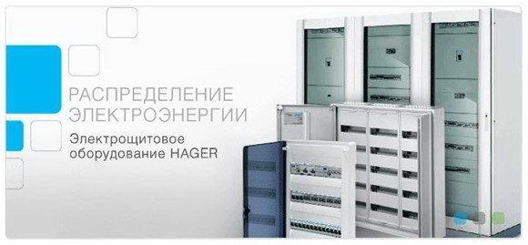 Устройства защитного отключения Hager типа А