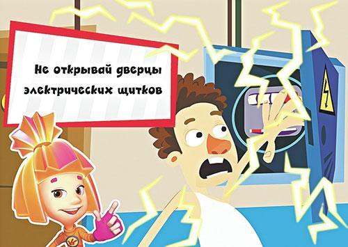 Как уберечь детей от поражения электрическим током (часть 2)