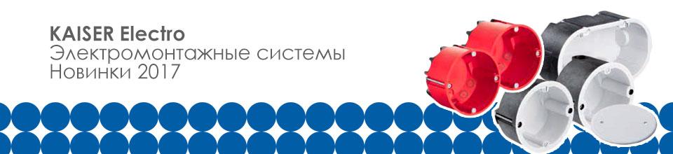 KAISER Electro - Электромонтажные системы. Новинки 2017