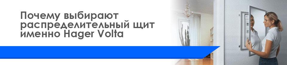 Почему выбирают распределительный щит именно Volta компании Hager