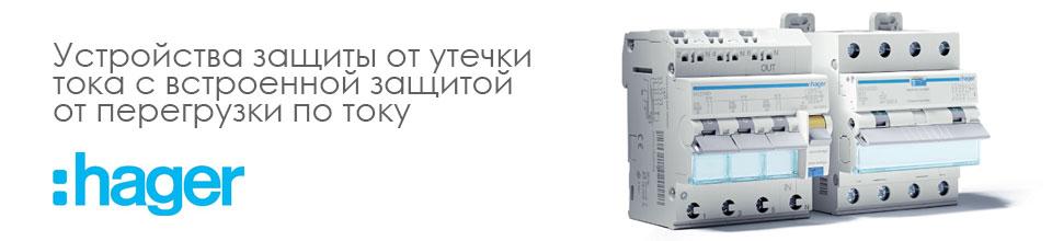 Устройства защиты от утечки тока с встроенной защитой от перегрузки по току RCBO3, RCBO4 Hager