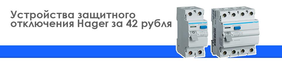УЗО Hager за 42 рубля с НДС (стоимость указана на 20.11.2019г.)