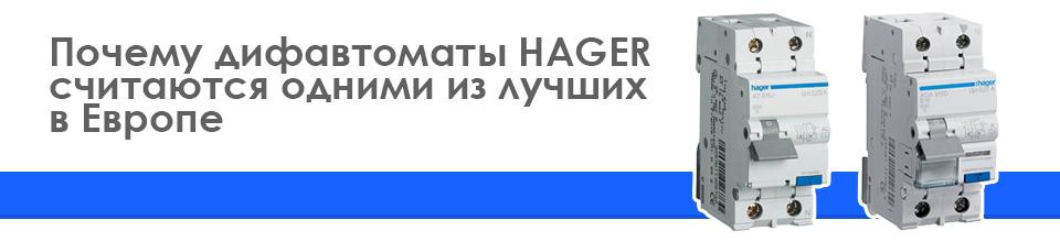 Почему дифавтоматы HAGER считаются одними из лучших в Европе