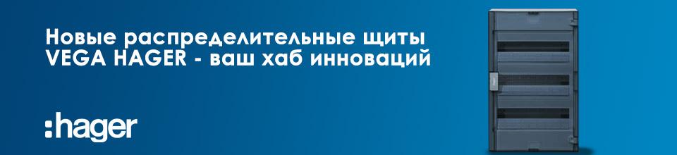Новые распределительные щиты New VEGA HAGER - ваш хаб инноваций