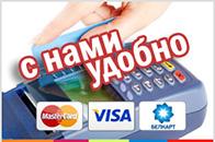 Мы принимаем банковские карты