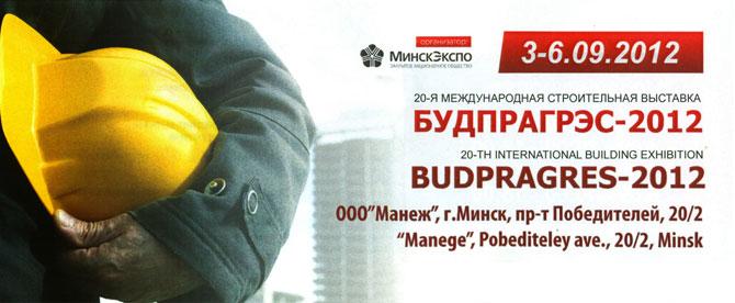 Будпрагрэс-2012
