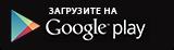 Загрузите приложение Berker в Google Play