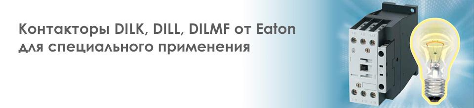 Контакторы DILK, DILL, DILMF для специального применения