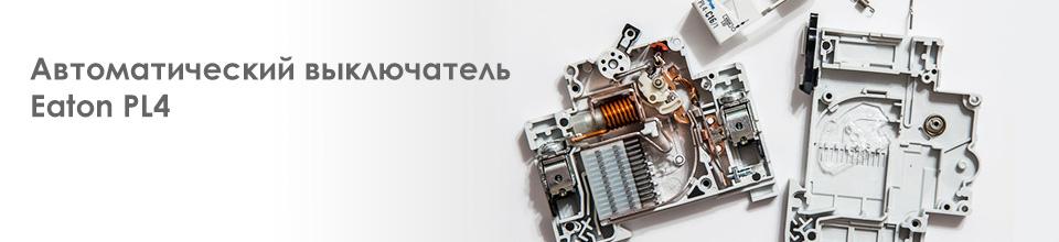 Автоматический выключатель Eaton PL4
