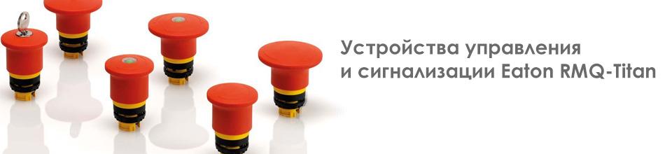 Устройства управления и сигнализации Eaton RMQ-Titan