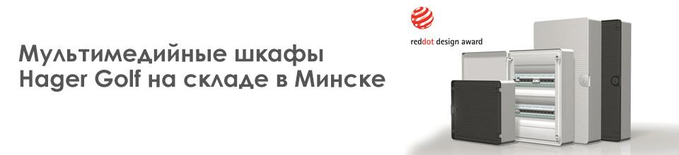 Мультимедийные шкафы Golf компании Hager на складе в Минске