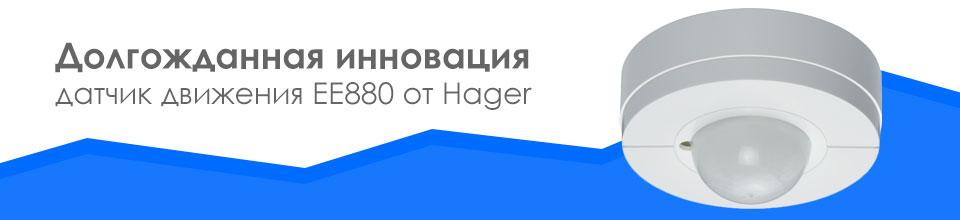 Датчик движения EE880 от Hager – долгожданная инновация