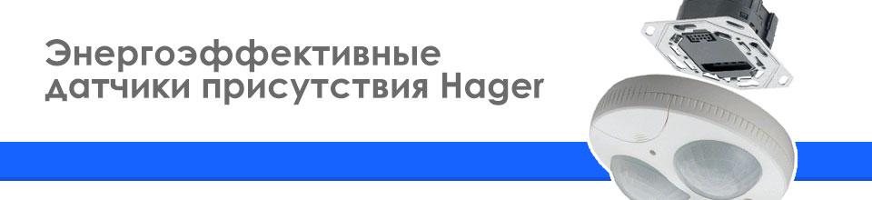 Энергоэффективные датчики присутствия Hager