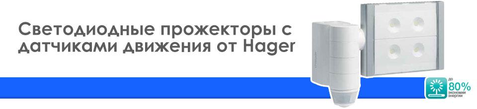 Hager: Hager: Светодиодные прожекторы с датчиками движения