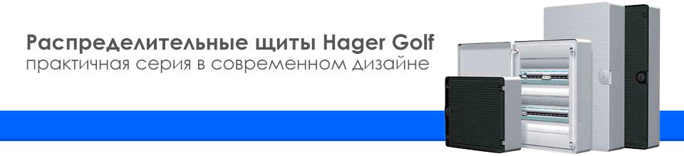Распределительные щиты Hager Golf – практичная серия в современном дизайне