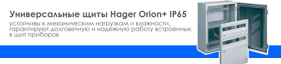 Универсальные щиты Hager Orion+ IP65