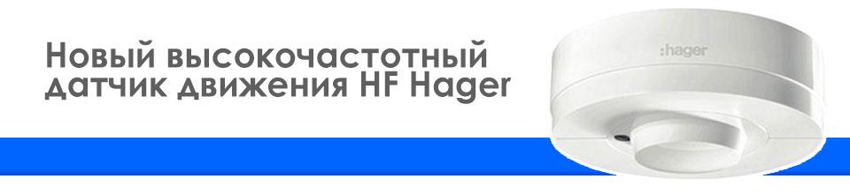 Новый высокочастотный датчик движения HF Hager